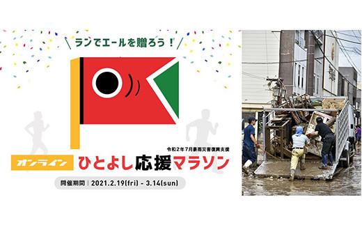 ~ 令和2年7月豪雨災害復興支援 ~ オンライン・ひとよし復興応援マラソン参加権