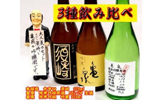 ※「純米大吟醸山田錦」今期終売 「亀泉純米吟醸原酒CEL-24」に変更となります