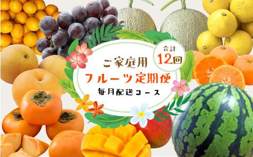 ご家庭用<宮崎特産フルーツ 1年間定期便>【F74】