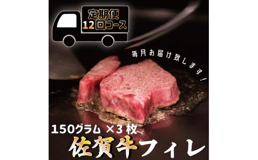 BG178 【訳あり】食卓を華やかにする佐賀牛フィレステーキ年12回お届け(150g×3)