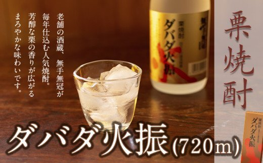 Hmm-10  【栗焼酎】ほのかな香りとソフトな甘み「ダバダ火振」(720ml)