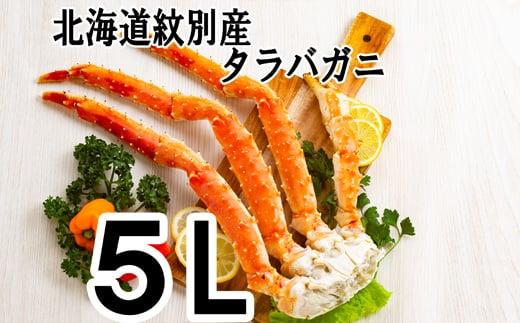 22-44 北海道紋別産!!ボイルタラバガニ脚5L 1kg~1.1kg