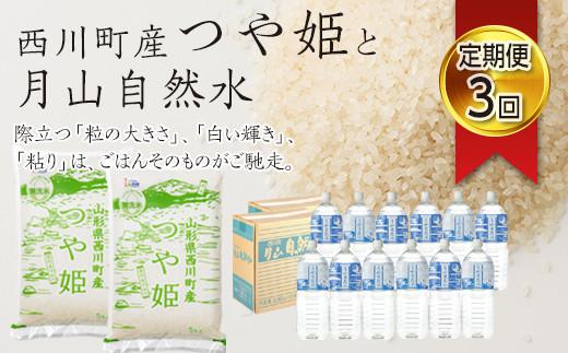 FYN9-264【定期便3回】山形県西川町産無洗米つや姫と月山自然水セット