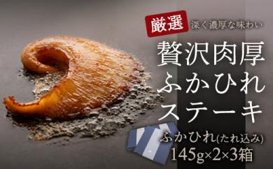 ふかひれの中でも肉厚な吉切鮫の尾びれを厳選して使用した贅沢なステーキ3箱 セット
