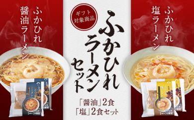 ふかひれラーメンセット「醤油」2食・「塩」2食セット