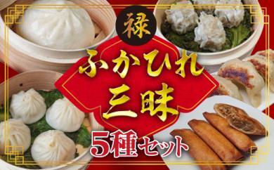 ふかひれ三昧(禄)気仙沼産ふかひれの中華点心5種のセット
