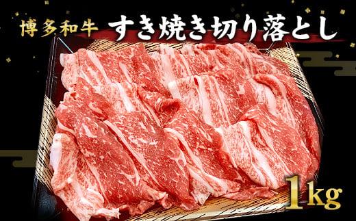 博多和牛 すき焼き 切り落し 500g×2 計1kg【ニコニコエール品】