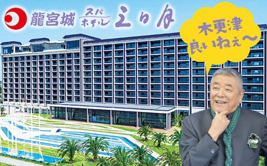 龍宮城スパホテル三日月「富士見亭」基準室平日プラン 特典付き!★