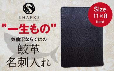 サメ革 名刺入れ
