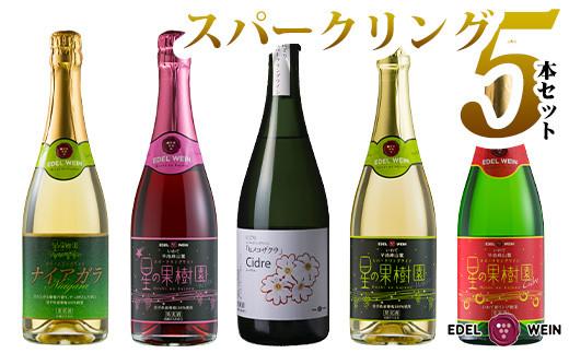 エーデルワイン 贅沢スパークリング5本セット 【392】