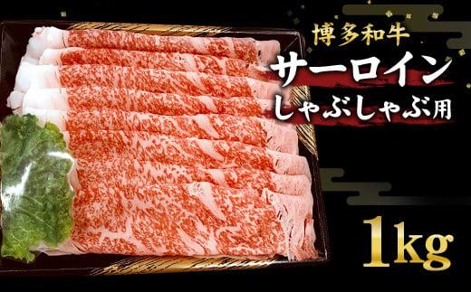 博多和牛 サーロイン しゃぶしゃぶ用 500g×2 計1kg【ニコニコエール品】
