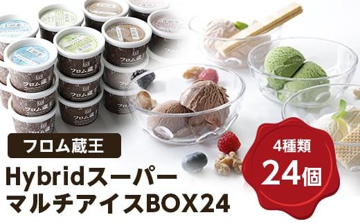 「フロム蔵王」Hybrid スーパーマルチアイスBOX 24個(4種×各6個) [4206-069]【1114308】
