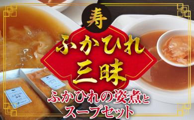 ふかひれ三昧(寿)気仙沼産ふかひれの姿煮とスープセット