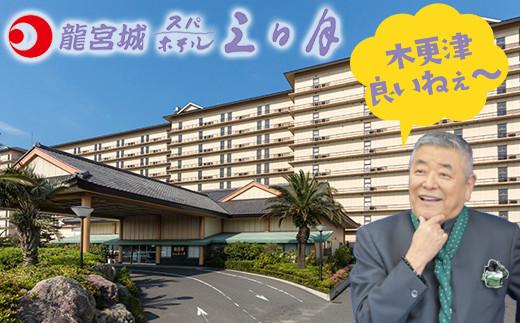 龍宮城スパホテル三日月「龍宮亭」基準室平日プラン 特典付き!★