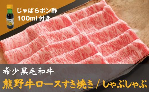 希少和牛 熊野牛ロース すき焼き用 / しゃぶしゃぶ用 約500g 【指定日にお届け】<冷蔵>じゃばらポン酢付き