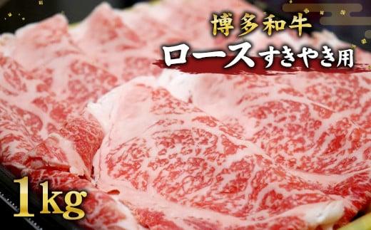 博多和牛 ロース すき焼き 用 500g×2 計1kg【ニコニコエール品】