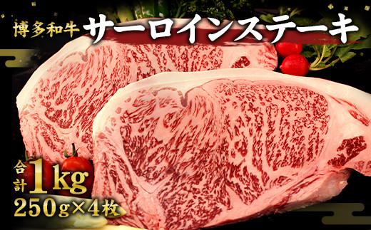 博多和牛 サーロインステーキ 250g×4枚 計1kg【ニコニコエール品】