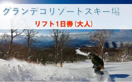 裏磐梯の絶景と、「神雪」をお楽しみください!