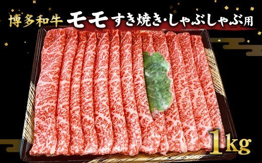 博多和牛 モモ すき焼き しゃぶしゃぶ 用 500g×2 計1kg【ニコニコエール品】
