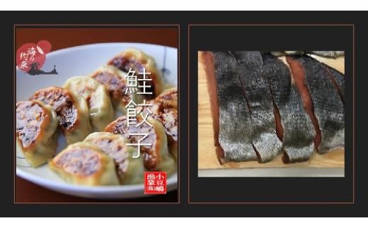 1回目:新巻鮭切身 鮭餃子