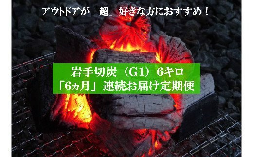 【定期便】アウトドア・BBQ超大好き!6ヵ月連続でこだわり木炭6㎏をお届け定期便