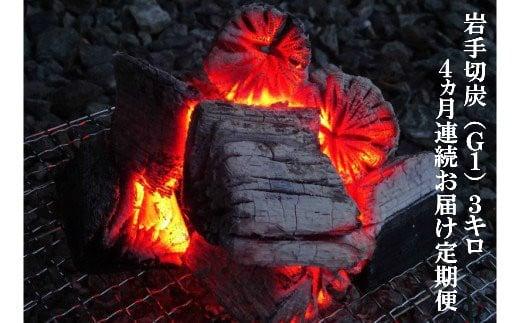 【定期便】アウトドア・BBQ大好き!4ヵ月連続でこだわり木炭をお届け定期便