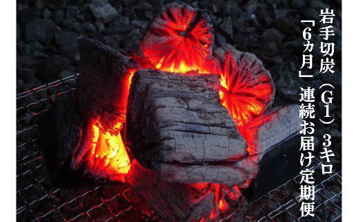 【定期便】アウトドア・BBQ大好き!6ヵ月連続でこだわり木炭をお届け定期便