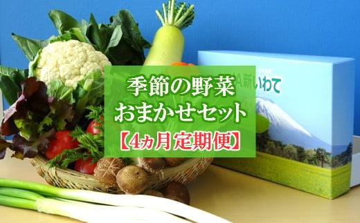 【安全・安心・産直直送!】季節の野菜詰め合わせ(おまかせセット)【4ヵ月定期便】