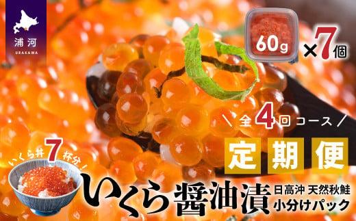 北海道日高産 いくら醤油漬小分けパック(60g×7)【全4回定期便】[15-852]