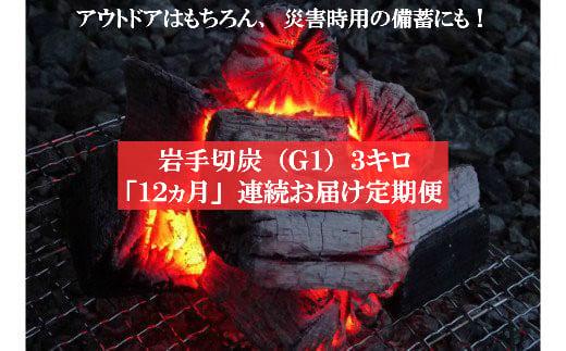 【定期便】アウトドア・BBQ大好き!12ヵ月連続でこだわり木炭をお届け定期便