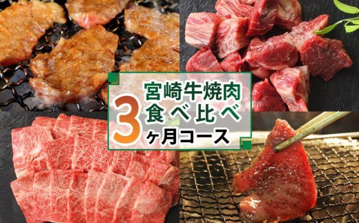 <宮崎牛>焼肉食べ比べ3ヶ月コース【F79】