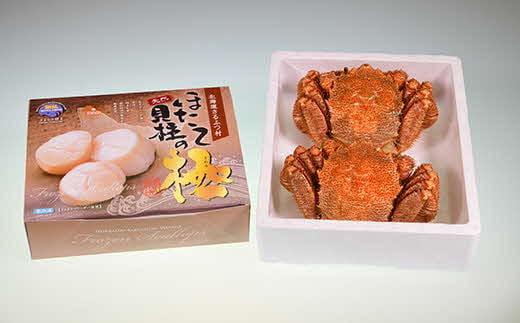 【北海道猿払村産】ホタテ玉冷(1kg)・毛ガニ(2尾)セット【13024】