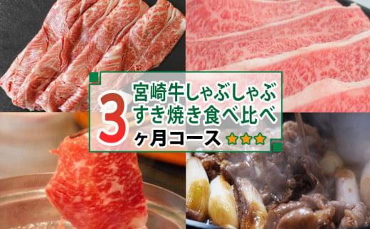<宮崎牛>しゃぶしゃぶ・すき焼き食べ比べ3ヶ月コース【F72】