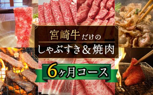 <宮崎牛>しゃぶすき&焼肉 6ヶ月コース【F80】