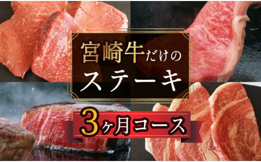 <宮崎牛>ステーキ 3ヶ月コース【F73】
