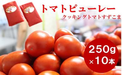 トマトピューレー(クッキングトマトすずこま) 10パック×250g 無添加 減農薬 色鮮やかな濃厚とまとピューレー
