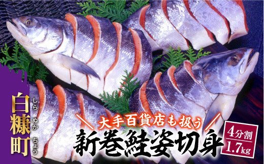 [№5723-0269]大手百貨店も扱う 「新巻鮭姿切身」【4分割 1.7kg】(11,000円)