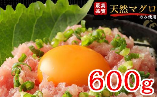 高豊丸ネギトロ600g