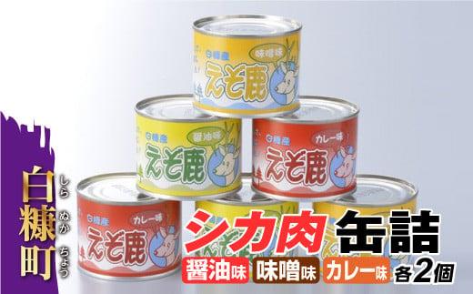 [№5723-0128]【新型コロナ被害支援】シカ肉缶詰セット【3種類×2組】(9,000円)