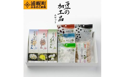 JA浦幌 豆の加工品Aセット