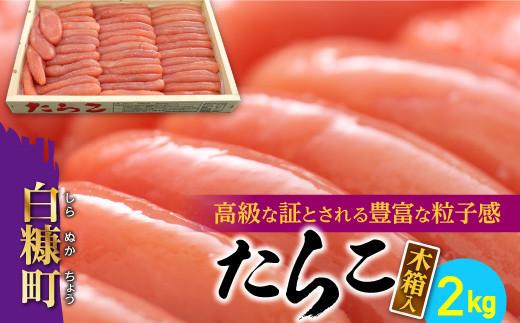 [№5723-0266]たらこ(木箱入り) 【2kg】