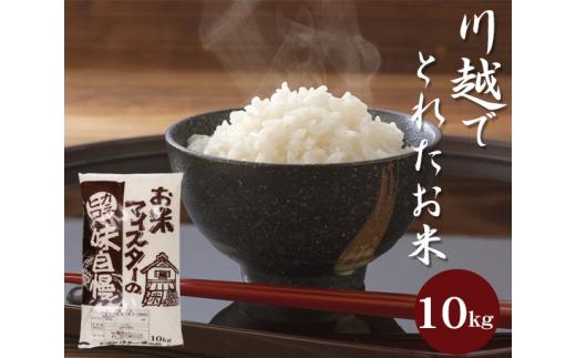 No.160 川越でとれたお米 10kg / 白米 こしひかり 彩のきずな 彩のかがやき 埼玉県