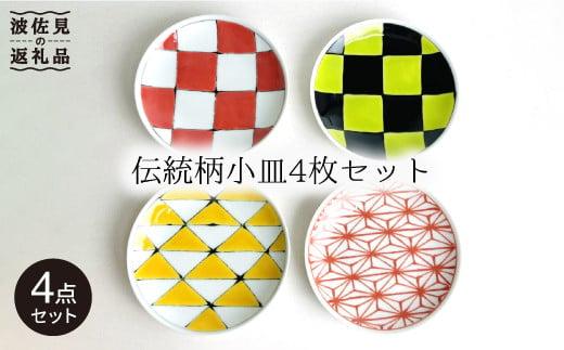 【波佐見焼】伝統柄小皿4枚セット【大新窯】 [DC73]