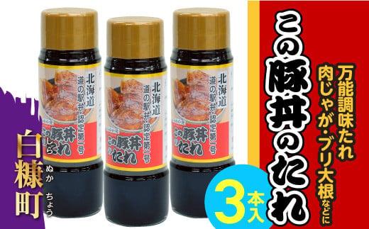 [№5723-0359]【新型コロナ被害支援】この豚丼のたれ【3本】
