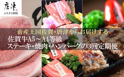 「定期便全3回」 佐賀牛 ステーキ・焼肉・ハンバーグ 寄附翌月から発送