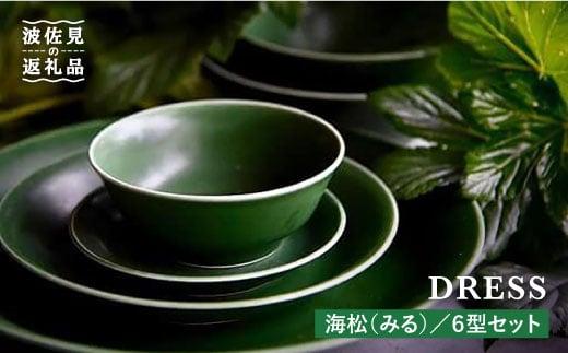 【波佐見焼】海松(みる)色の波佐見焼 6型セット【DRESS】 [SD06]