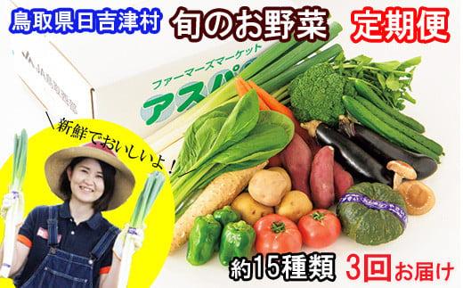 TA01:【定期便】ふるさと野菜詰め合わせ(3回お届け)