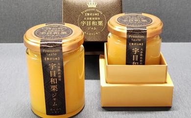黄金色に輝く!和栗を使った「宇目和栗ジャム~ほんのりレモン~」