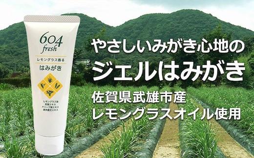 TKA8-011 604fleshせっけんハミガキ粉