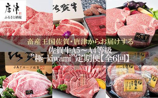 「定期便全6回」 佐賀牛 極-kiwami- 寄附翌月から発送